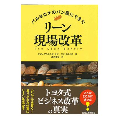 BOOK:ファン・アントニオ・テナ エミ・カストロ著『バルセロナのパン屋にで…