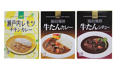 カネタ・ツーワン、牛たんなどカレー・シチュー3品を発売