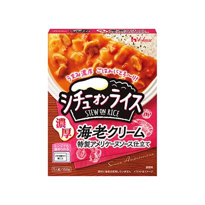 「ハウス レトルトシチューオンライス 濃厚海老クリーム」発売(ハウス食品)