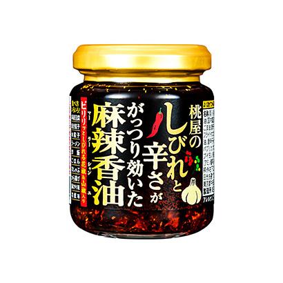 「桃屋のしびれと辛さががっつり効いた麻辣香油」発売(桃屋)