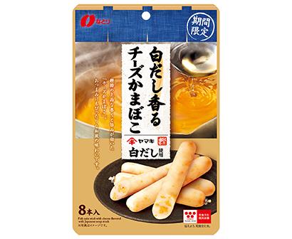 なとり、ヤマキとコラボで「白だし香るチーズかまぼこ」発売