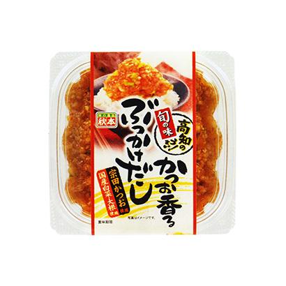 「かつお香るぶっかけだし」発売(秋本食品)