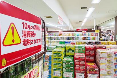 消費増税への注意を喚起する酒類売場