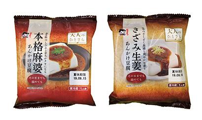 ヤマダフーズ、1人用豆腐2品を発売 個食時代へ対応