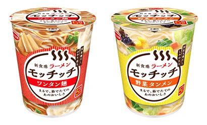 「ラーメンモッチッチ ワンタン麺」(左)と「同 野菜タンメン」