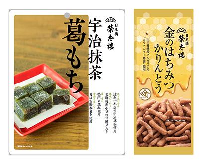 三菱食品、榮太樓總本鋪と共同開発でこだわりの和菓子8品発売