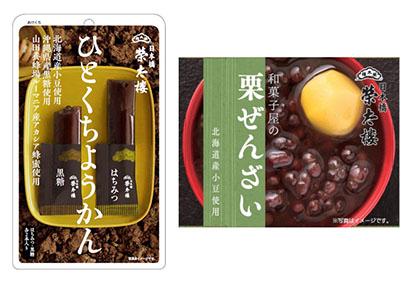 「ひとくちようかんはちみつ・黒糖」(左)と「和菓子屋の栗ぜんざい」
