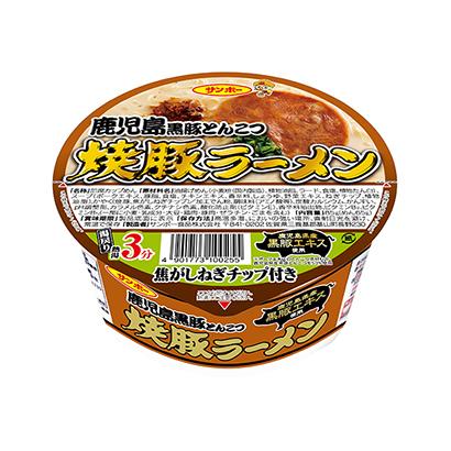 「焼豚ラーメン鹿児島 黒豚とんこつ」発売(サンポー食品)