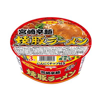 「焼豚ラーメン宮崎辛麺」発売(サンポー食品)