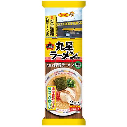 「棒状丸星ラーメン監修久留米豚骨ラーメン」発売(サンポー食品)