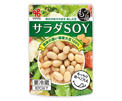 東海・北陸・静岡流通特集:ヤマザキ、新機軸の国産蒸し大豆「サラダSOY」発売