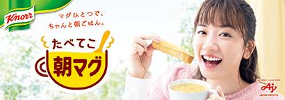 味の素社、朝食の通年商品へ「クノール カップスープ」TVCMを刷新