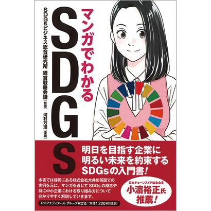 同社の活動をモデルにした「マンガでわかるSDGs」発行元:PHPエディターズ