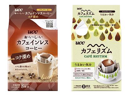 コーヒー・コーヒー用クリーム特集:UCC上島珈琲 気分に合わせ選びやすさ提案
