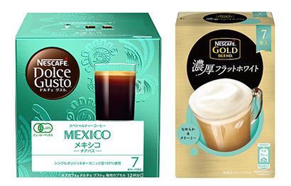 コーヒー・コーヒー用クリーム特集:ネスレ日本 「プレミアム」など3本軸に展開