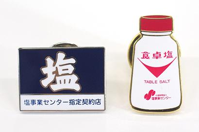 """塩事業センター、""""塩""""オリジナルピンバッジ販売"""