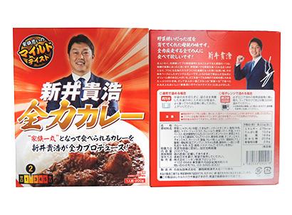 """国分、「新井貴浩・全力カレー」発売 """"家族一丸""""で楽しめる"""