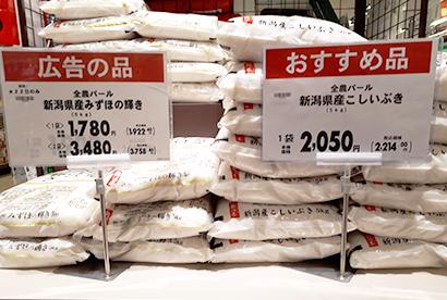 脱コシヒカリの新潟米