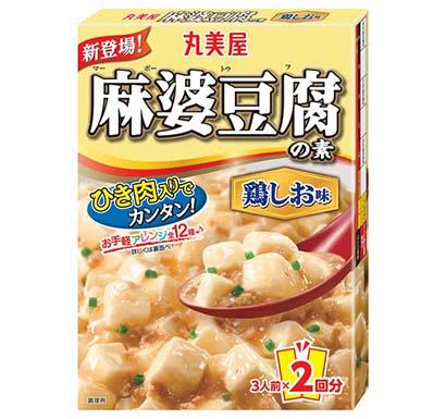 缶詰・瓶詰・レトルト食品特集:丸美屋食品工業 麻婆豆腐の素に「鶏しお味」投入