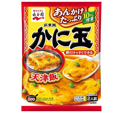 缶詰・瓶詰・レトルト食品特集:永谷園 節約・内食志向に応える