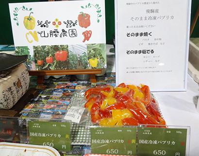 山一商事、秋季展示会開く 飛騨・高山に特化 冷凍パプリカ提案