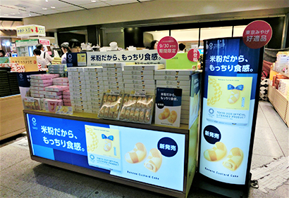 コメビジネス最前線特集:米粉 市場は堅調推移 東京2020で世界にアピール