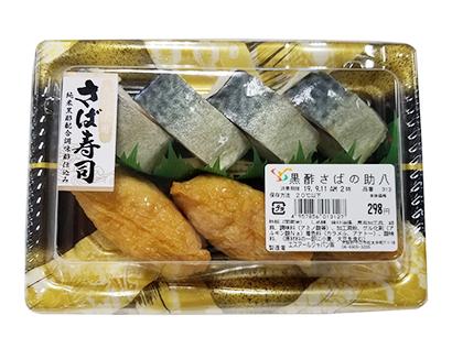 コメビジネス最前線特集:炊飯=エスアールジャパン 「黒酢さばの助八」が人気