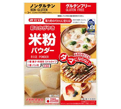 コメビジネス最前線特集:米粉=みたけ食品工業 高機能ミックス米粉が好評