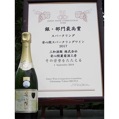 三和酒類、「安心院スパークリングワイン 2017」が部門最高賞