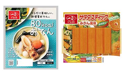 水産練り製品特集:一正蒲鉾 パックおでんに新提案