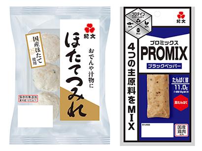 水産練り製品特集:紀文 高タンパク品常温を訴求