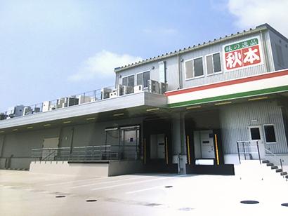 秋季漬物特集:秋本食品、東海工場が稼働 21年売上げ140億円へ