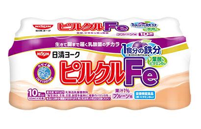 ヨーグルト・乳酸菌飲料特集:日清ヨーク 下期に「ピルクルFe」投入