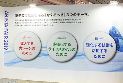 全国卸流通特集:菓子卸 三菱食品が2018年度売上高3000億円台