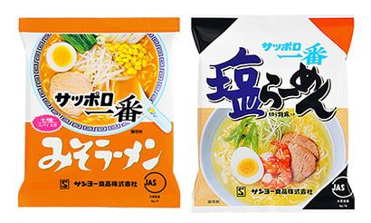 即席麺特集:サンヨー食品 「サッポロ一番」みそ派・塩派大論争