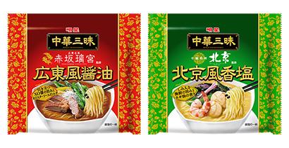 即席麺特集:明星食品 主力刷新し巻き返し 「中華三昧」で有名店とコラボ