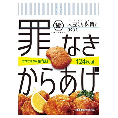 湖池屋、大豆タンパク質使用「罪なきからあげ」セブンイレブンで発売