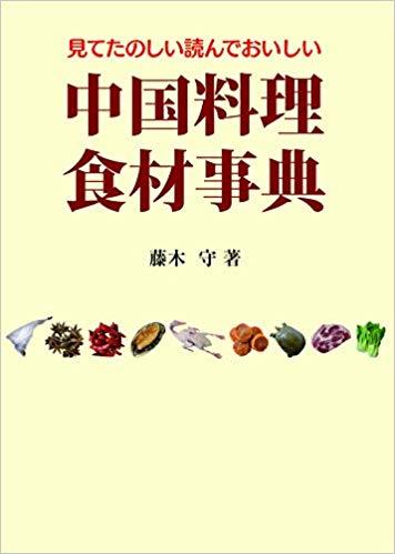 中国料理食材事典―見てたのしい読んでおいしい