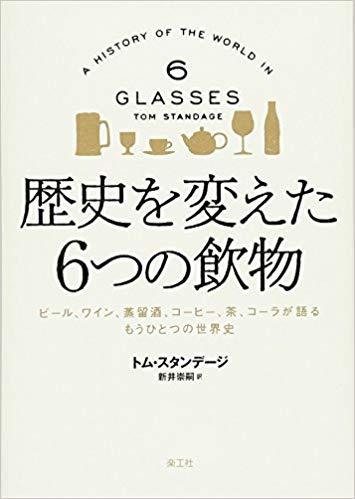 歴史を変えた6つの飲物 ビール、ワイン、蒸留酒、コーヒー、茶、コーラが語る もうひとつの世界史
