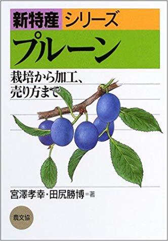新特産シリーズ プルーン―栽培から加工、売り方まで