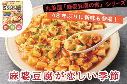 麻婆豆腐が恋しい季節 丸美屋「麻婆豆腐の素」シリーズ 48年ぶりに新味も登場!