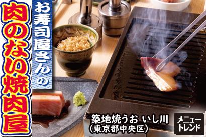 メニュートレンド:お寿司屋さんの「肉のない焼肉屋」