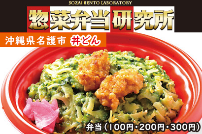 惣菜弁当研究所:ローカル名物紀行 沖縄県名護市「丼どん」の弁当