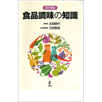 BOOK:太田静行原著/石田賢吾改訂編著 改訂新版『食品調味の知識』