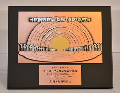 Information:第22回日食優秀食品機械・資材・素材賞 3部門11製…