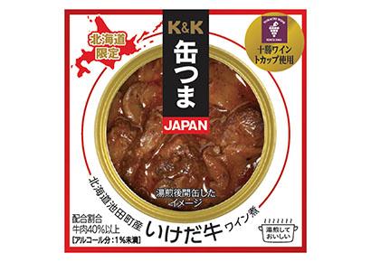 国分北海道、「缶つまJAPAN 北海道池田町産 いけだ牛ワイン煮」発売