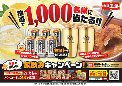イートアンド、「大阪王将」がサントリーとコラボ キャンペーン実施