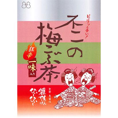 昆布茶特集:不二食品 ブランド浸透推進 9月出荷分から29年ぶりに値上げ