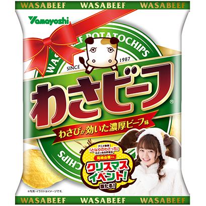 山芳製菓、「わさビーフ」でキャンペーン実施 人気声優クリスマスイベントに招待