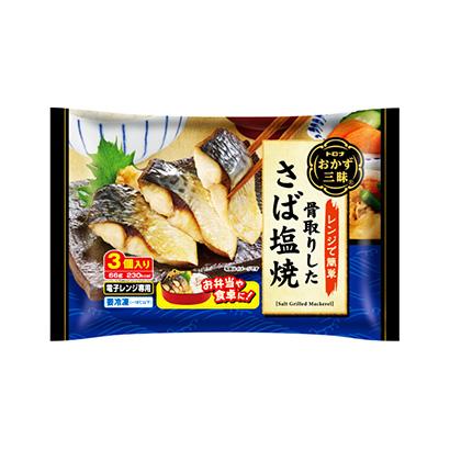 冷凍「おかず三昧 さば塩焼」発売(トロナジャパン)